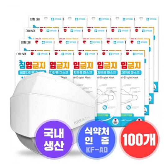 [BEST] 침입금지 KF-AD 마스크