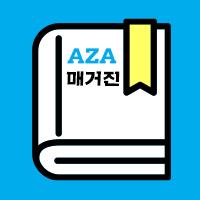 AZA매거진<br>4월호 (Apl)