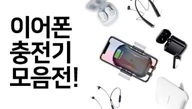 핫한 갓성비 이어폰/충전기 모음전!