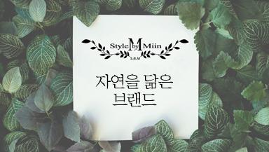 [자연친화적인 내추럴브랜드 ] 스타일바이미인