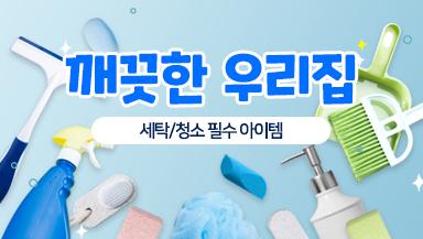 쓱~ 하면 싹! 청소가 쉬워지는 꿀템 모음!<br>세탁/청소용품 통합기획전