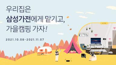 [SAMSUNG] 우리집은 삼성가전에 맡기고! 가을캠핑 가자!