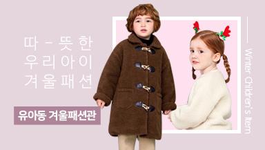 추운겨울 따뜻하게 유아동 겨울 패션관