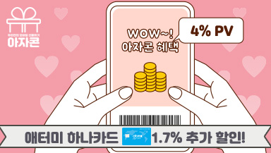 ♥아자콘(AZACON) 출시! 모바일 쿠폰 모음전 ♥