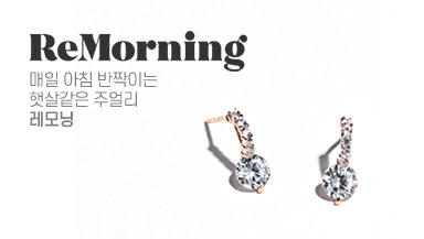 [레모닝] 매일아침 반짝이는 햇살같은 쥬얼리