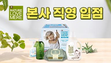 자연주의 유아동브랜드<br>네이쳐러브메레 본사직영입점