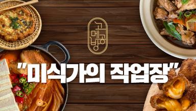 맛있는 음식, 좋은 음식만 모은 미식가의 작업장 고메공방<br>AZA MALL 입점!
