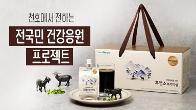 [쌀쌀한 가을 건강챙기기 프로젝트] 천호엔케어 아자몰 신규입점 이벤트