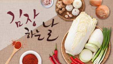 [AZA김장원정대] 우리집 김치를 부탁해~ AZA김장하는 날