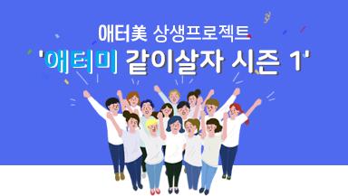 <애터미 같이살자 시즌1> 모음전!