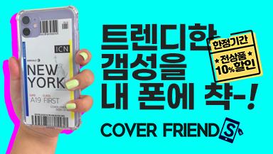 [커버프렌즈] ★한정기간 전품목10% 할인★<Br>COVER FRIENDS 휴대폰 케이스 & 스마트톡