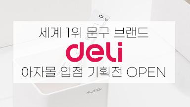 [델리문구] 세계 1위 문구 DELI 아자몰 입점!