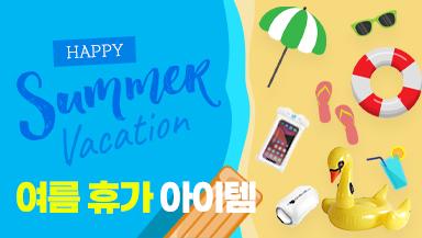 [Hot.썸머.휴가] 신나는 여름 휴가 알차고 재밌게 보낼 Hot! 핫템!