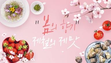 ★제철의 제맛★ 봄의 향기 [봄내음 가득한 신선식품 모음전]
