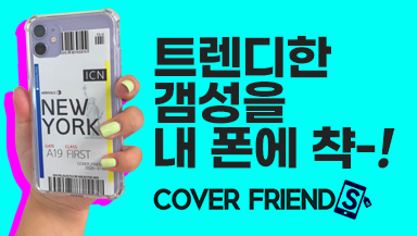 [커버프렌즈] COVER FRIENDS 휴대폰 케이스 & 스마트톡