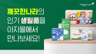 대한민국 대표 생활용품<br>깨끗한나라 아자몰 입점!