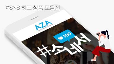[AZA MD기획] SNS 히트 상품 모음전