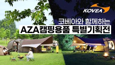 코베아 캠핑용품 특별기획전(최대 ~30% 할인)