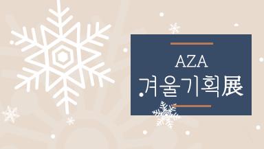 2020년 겨울기획展! AZA와 함께라면 겨울도 환영♥